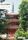 岡山の多層塔   /日本文教出版(岡山)/小出公大