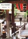 岡山の通過儀礼   /日本文教出版(岡山)/鶴藤鹿忠