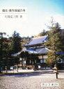備北・美作地域の寺   /日本文教出版(岡山)/川端定三郎