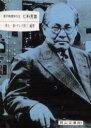 仁科芳雄 原子物理学の父  /日本文教出版(岡山)/井上泉