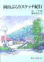 岡山ぶらりスケッチ紀行   /日本文教出版(岡山)/南一平