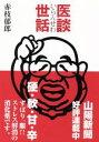 医談(いらん)世話   /日本文教出版(岡山)/赤枝郁郎