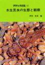 水生昆虫の生態と観察   /ニュ-・サイエンス社/津田松苗