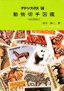 動物切手図鑑  哺乳類篇 2 /ニュ-・サイエンス社/功力欣三