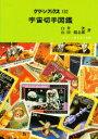 宇宙切手図鑑   /ニュ-・サイエンス社/白井洸