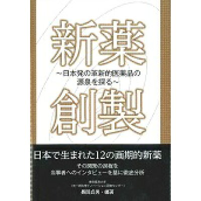 新薬創製 日本発の革新的医薬品の源泉を探る  /日経BP/長岡貞男