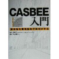 CASBEE入門 建築物を環境性能で格付けする  /日経BP社/日本サステナブル・ビルディング・コンソ-