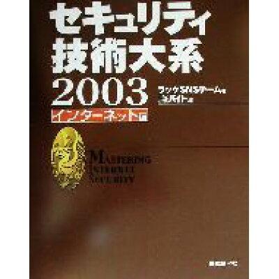 セキュリティ技術大系  インタ-ネット編 2003 /日経BP社/ラックSNSチ-ム