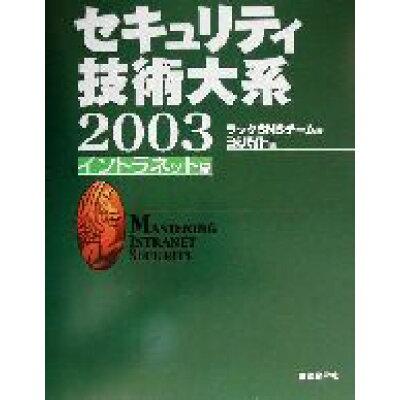セキュリティ技術大系  イントラネット編 2003 /日経BP/ラックSNSチ-ム