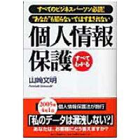 個人情報保護 すべてわかる  /日経BP社/山崎文明
