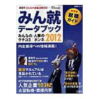 みん就デ-タブック みんなのクチコミ/人事のホンネ 2012 /日経BP社