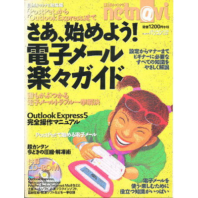 さあ、始めよう!電子メ-ル楽々ガイド 日経ネットナビ総集編  /日経BP