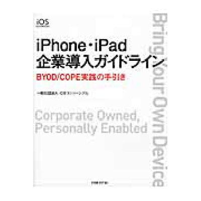 iPhone・iPad企業導入ガイドライン BYOD/COPE実践の手引き  /日経BP/iOSコンソ-シアム