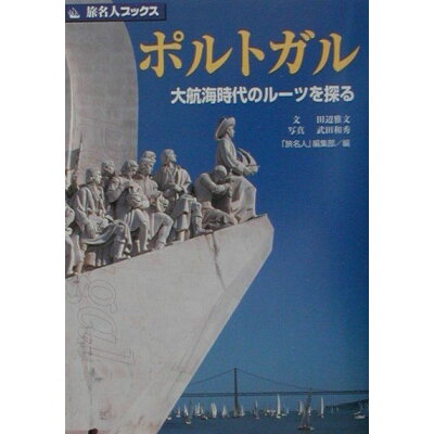 ポルトガル 大航海時代のル-ツを探る  /日経BP/田辺雅文