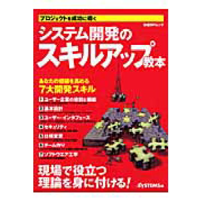 システム開発のスキルアップ教本 プロジェクトを成功に導く  /日経BP社/日経systems編集部