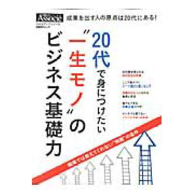 """20代で身につけたい""""一生モノ""""のビジネス基礎力   /日経BP社"""