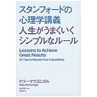スタンフォ-ドの心理学講義人生がうまくいくシンプルなル-ル   /日経BP社/ケリ-・マクゴニガル
