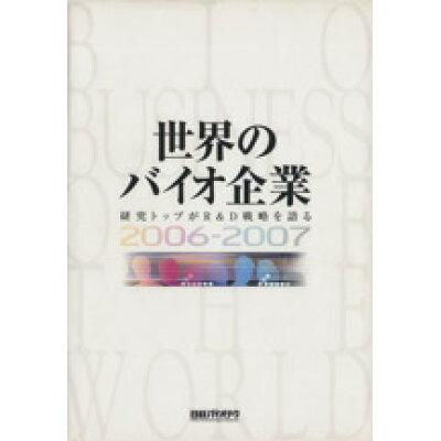 世界のバイオ企業  2006-2007 /日経BP社/日経BP社バイオセンタ-
