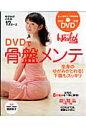 DVDで骨盤メンテ   /日経BP社/日経ヘルス編集部