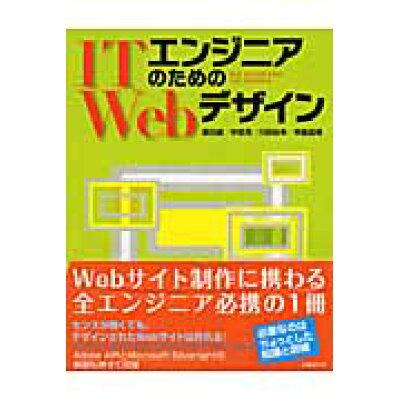 ITエンジニアのためのWebデザイン   /日経BP社/園田誠