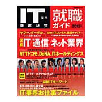 IT業界徹底研究就職ガイド  2012年版 /日経BP社