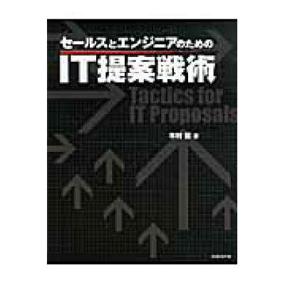 セ-ルスとエンジニアのためのIT提案戦術   /日経BP/木村哲
