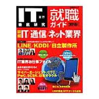 IT業界徹底研究就職ガイド  2016年版 /日経BP社/IT Pro