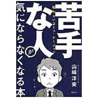 苦手な人が気にならなくなる本 戦わないコミュニケ-ション  /日経BP社/山崎洋実