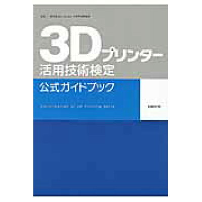 3Dプリンタ-活用技術検定公式ガイドブック   /日経BP/コンピュ-タ教育振興協会