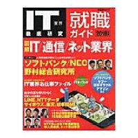 IT業界徹底研究就職ガイド  2018年版 /日経BP社/IT Pro