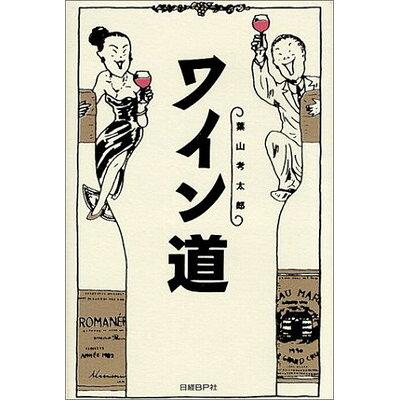 ワイン道   /日経BP社/葉山考太郎