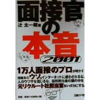 面接官の本音  2001 /日経BP社/辻太一朗