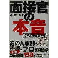 面接官の本音  2003 /日経BP社/辻太一朗