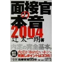 面接官の本音  2004 /日経BP社/辻太一朗