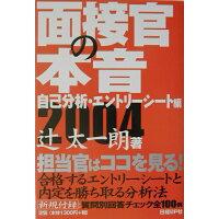 面接官の本音  2004 自己分析・エントリ- /日経BP社/辻太一朗