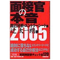 面接官の本音  2005 自己分析・エントリ- /日経BP社/辻太一朗