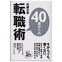 40歳からの転職術   /日経BP社/佐藤文男(1960-)