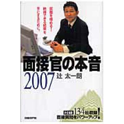 面接官の本音  2007 /日経BP社/辻太一朗