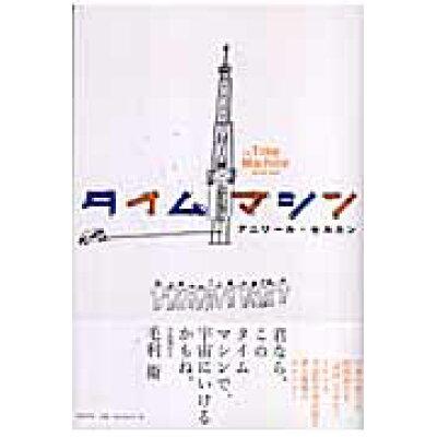タイムマシン   /日経BP社/セルカン・アニリ-ル