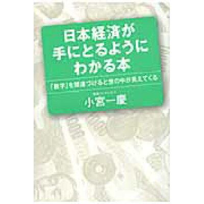 日本経済が手にとるようにわかる本 「数字」を関連づけると世の中が見えてくる  /日経BP社/小宮一慶