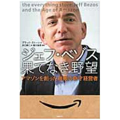 ジェフ・ベゾス果てなき野望 アマゾンを創った無敵の奇才経営者  /日経BP社/ブラッド・スト-ン