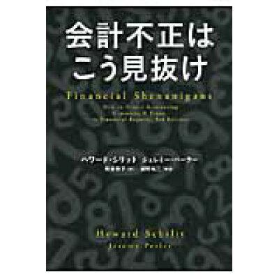 会計不正はこう見抜け   /日経BP社/ハワ-ド・M.シリット