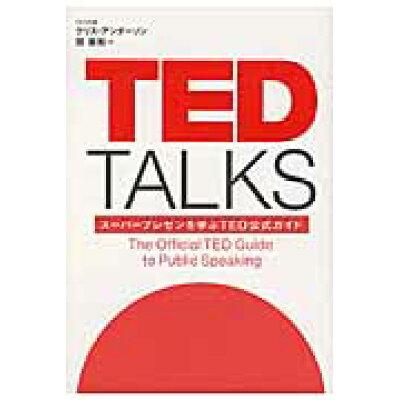 TED TALKS ス-パ-プレゼンを学ぶTED公式ガイド  /日経BP/クリス・アンダ-ソン
