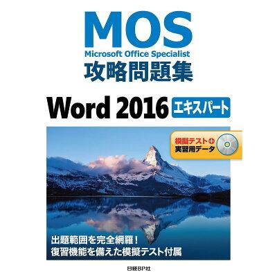 MOS攻略問題集Word2016エキスパート 模擬テスト+実習用データ  /日経BP/佐藤薫(OAインストラクター)