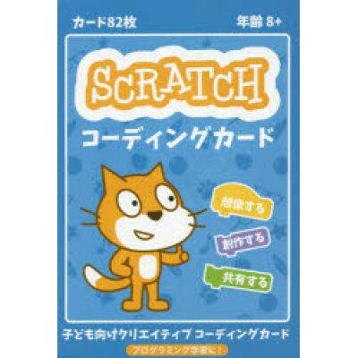 SCRATCHコーディングカード   /日経BP社/ナタリー・ラスク