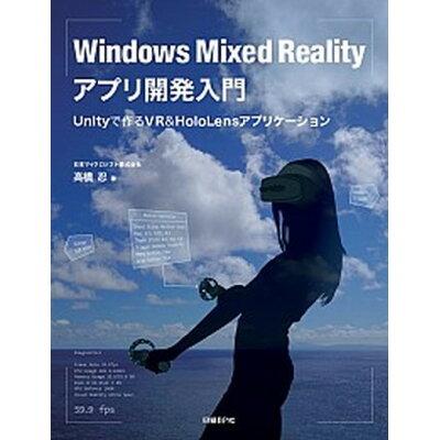 Windows Mixed Realityアプリ開発入門 Unityで作るVR&HoloLensアプリケーシ  /日経BP/高橋忍