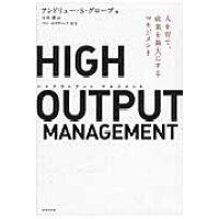 HIGH OUTPUT MANAGEMENT 人を育て、成果を最大にするマネジメント  /日経BP社/アンドル-・S.グロ-ヴ