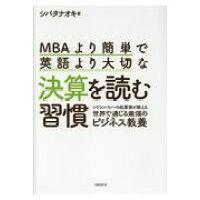 MBAより簡単で英語より大切な決算を読む習慣 シリコンバレーの起業家が教える世界で通じる最強のビ  /日経BP社/シバタナオキ