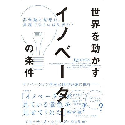 世界を動かすイノベーターの条件 非常識に発想し、実現できるのはなぜか?  /日経BP社/メリッサ・A・シリング