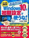 Windows10は初期設定で使うな!  2018年最新版 /日経BP社